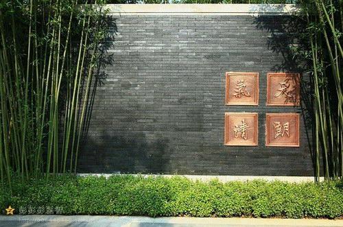 各种 景墙设计汇集 重庆风景园林网 重庆市风景园林