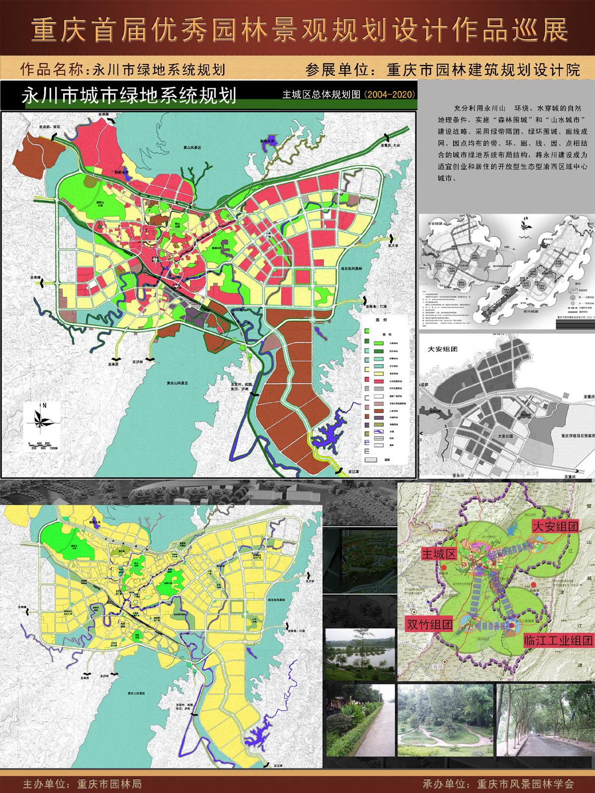 永川市绿地——重庆风景园林网 重庆市风景园林学会