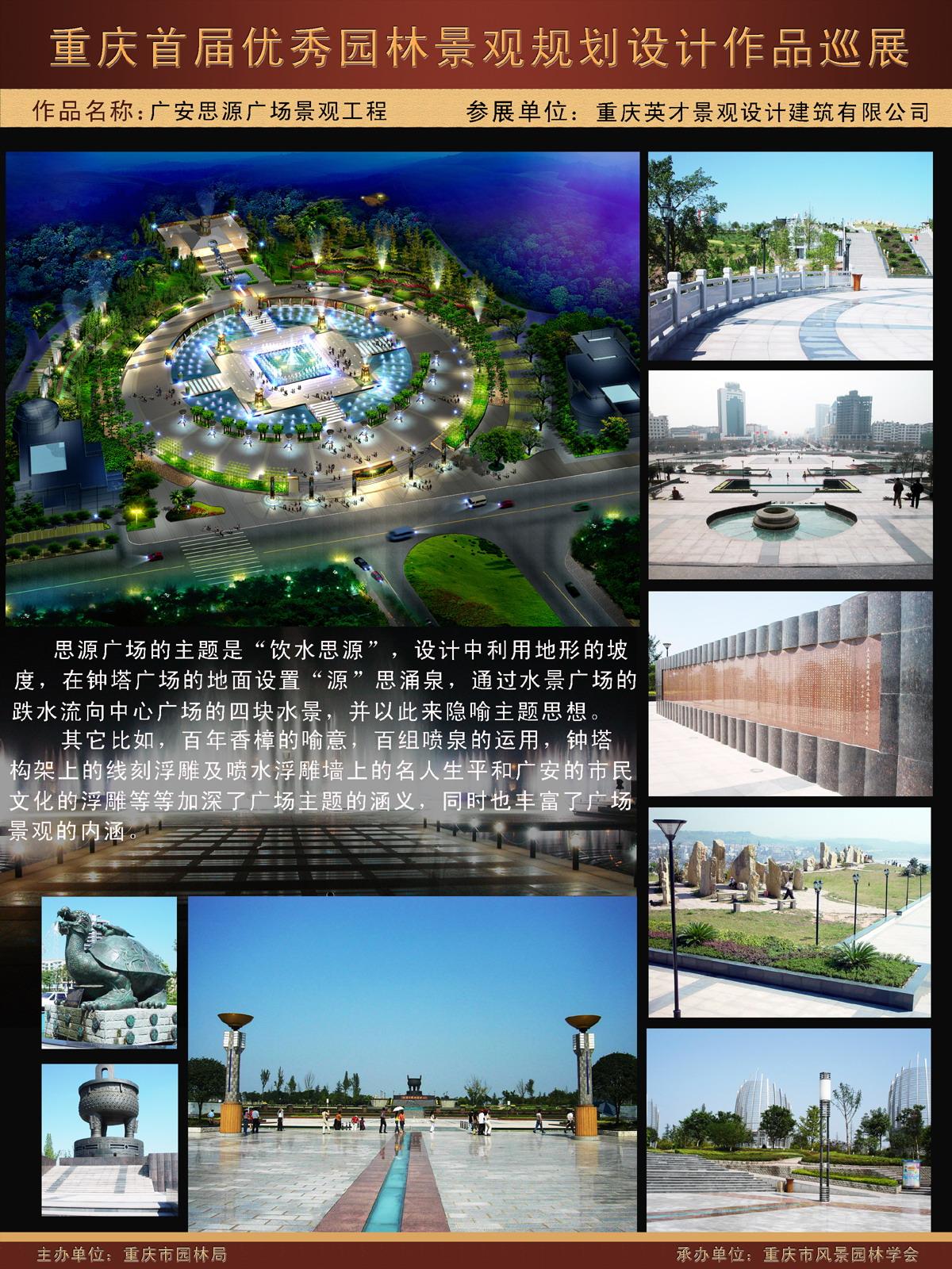廣安思源廣場景觀設計——重慶風景園林網