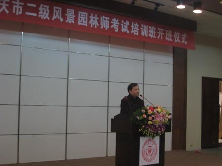 重庆市二级风景园林设计师考试培训班举行开学典礼