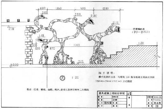 """""""园林工程""""课程教学实训基地规划雏议"""