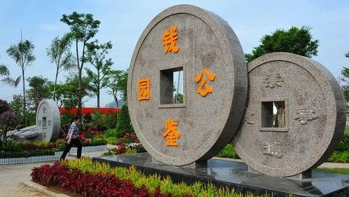 广西:梧州钱鉴公园入口景观标志完工
