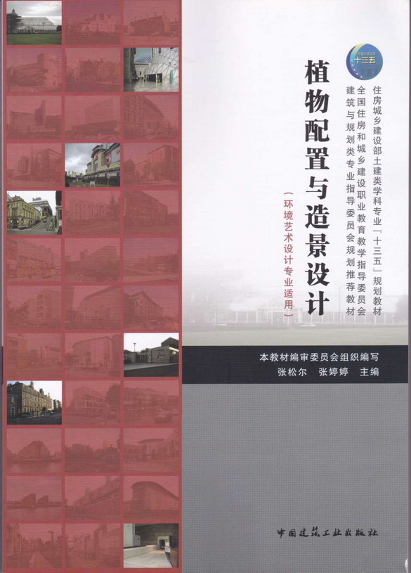 植物配置与造景设计——重庆风景园林网 重庆市风景