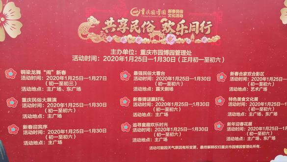 标题:重庆园博园新春民俗活动万博体育手机版登录:2020-1-22